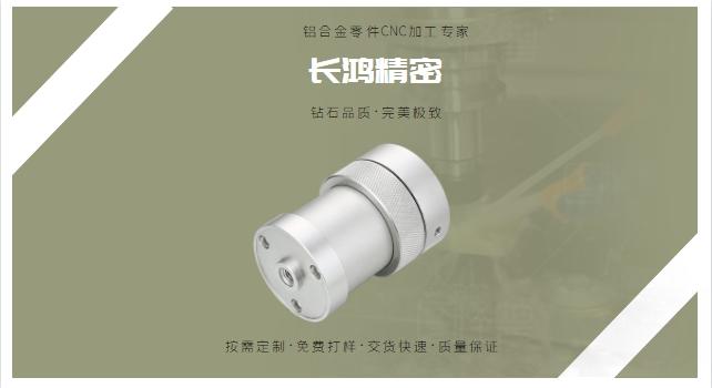 铝合金零件CNC加工-长鸿精密