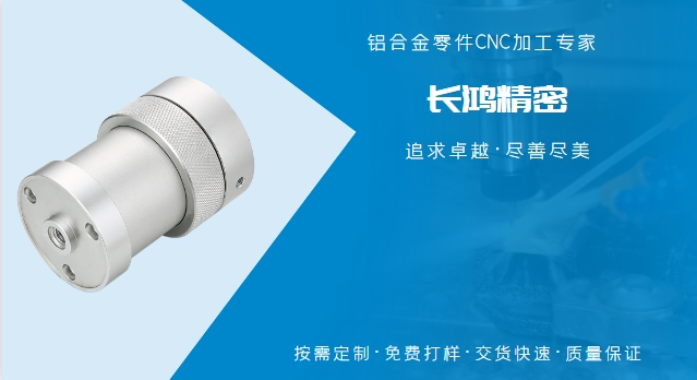 高精度复杂铝合金零件加工