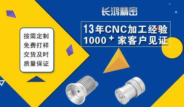 复杂铝合金零件CNC加工