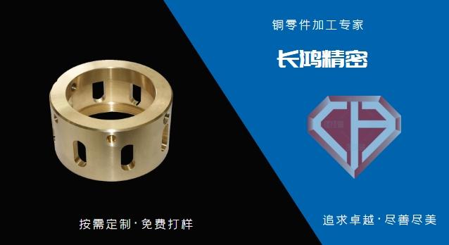 铜零件CNC加工