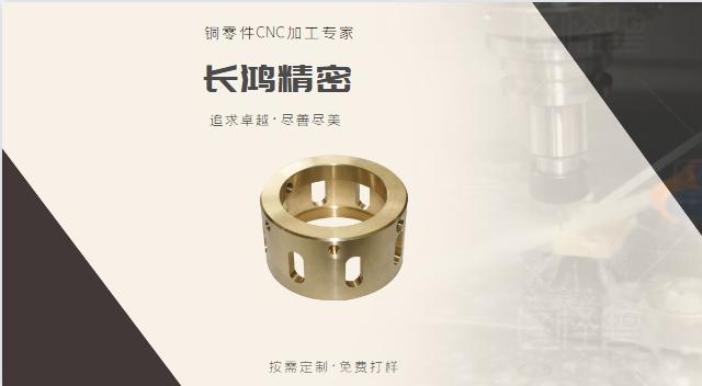 铜零件加工