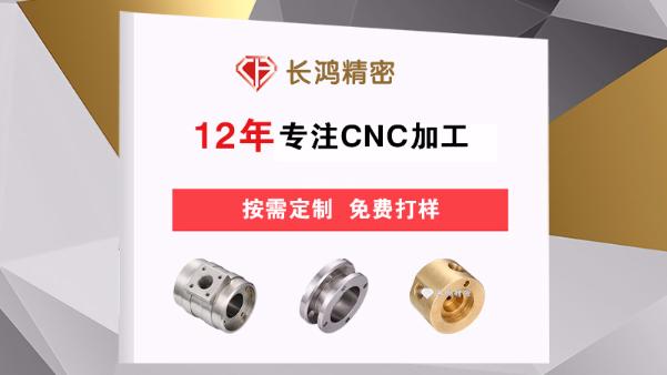 CNC五金加工市场风雨变幻 深圳长鸿精密勇立潮头