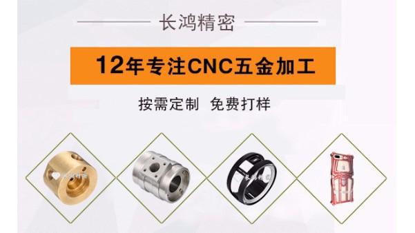长鸿精密匠心打造CNC五金加工行业强势品牌