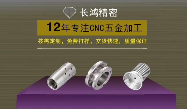 长鸿精密浅析CNC精密五金加工技术的新发展