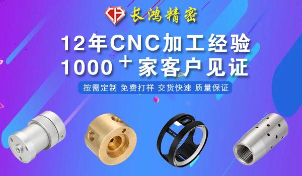长鸿精密专注精密零件CNC加工