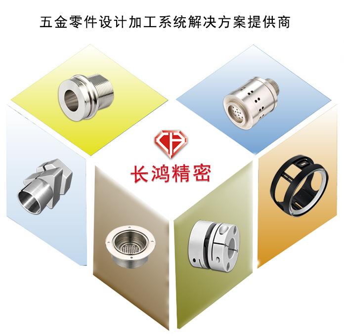 精密零件加工系统解决方案提供商