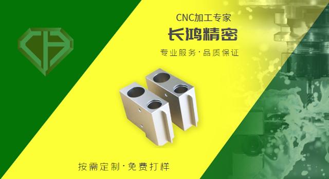 长鸿精密专注CNC铝合金腔体外壳加工