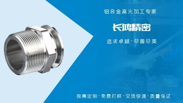 铝合金薄壁壳体零件