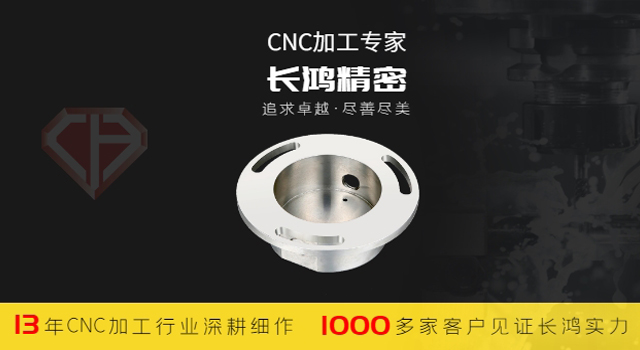 CNC加工-长鸿精密