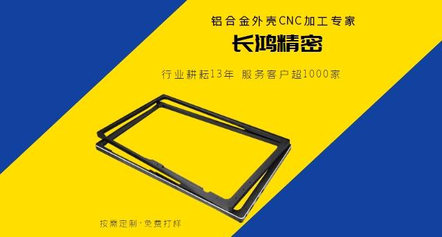 CNC铝合金壳体零件