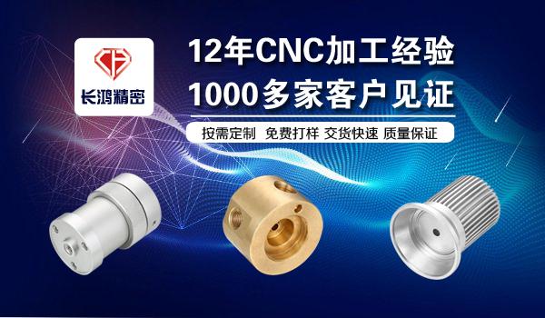 互联网+助力CNC加工行业发展  长鸿精密借势发力领跑市场