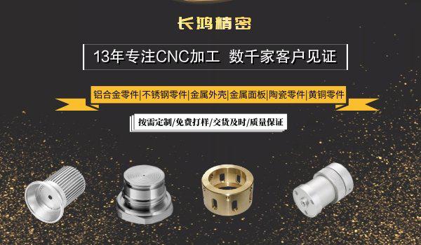 长鸿精密专注铝合金CNC加工