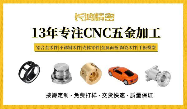 长鸿精密专注铝合金零件CNC加工