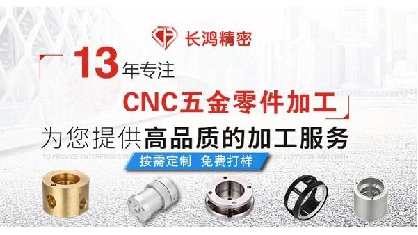 长鸿精密专注CNC加工