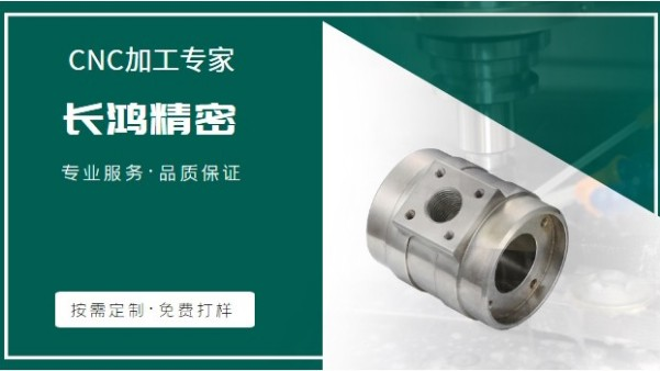 不锈钢零件CNC加工