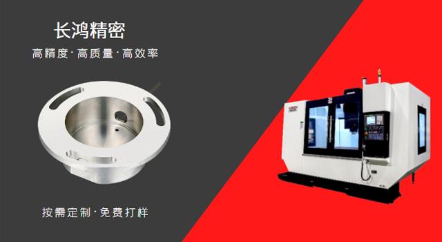 CNC不锈钢零件加工-长鸿精密