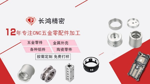 长鸿精密专注不锈钢零件CNC加工