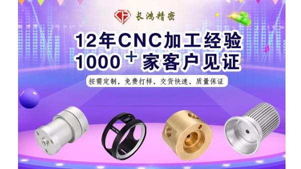 CNC五金加工行业洗牌加剧  长鸿精密市场营销转型升级