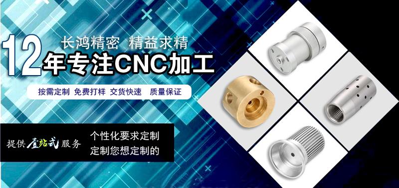 长鸿精密提供CNC加工一站式服务