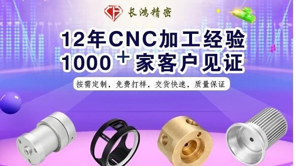 铝合金精密零件CNC加工技术
