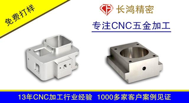 长鸿精密专注铝合金外壳CMC加工