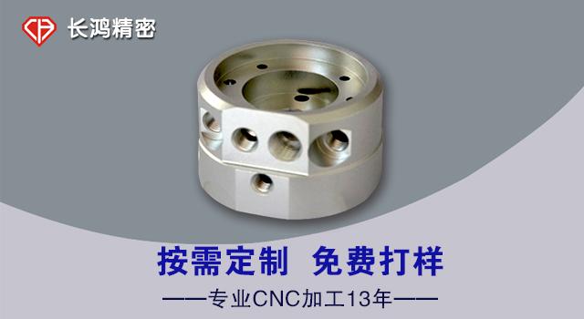 铝合金壳体零件