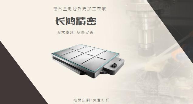 铝合金电池外壳