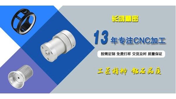 铝合金外壳CNC加工