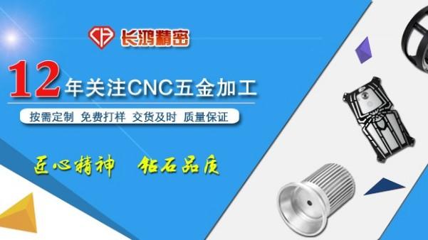 铝合金零件需求水涨船高  长鸿精密专注CNC加工定制