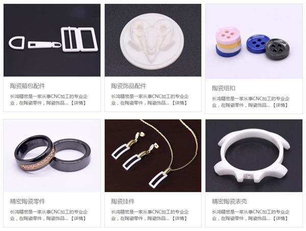 长鸿精密陶瓷零件及饰品