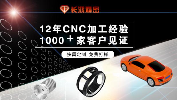 长鸿精密:铝合金外壳CNC加工技术