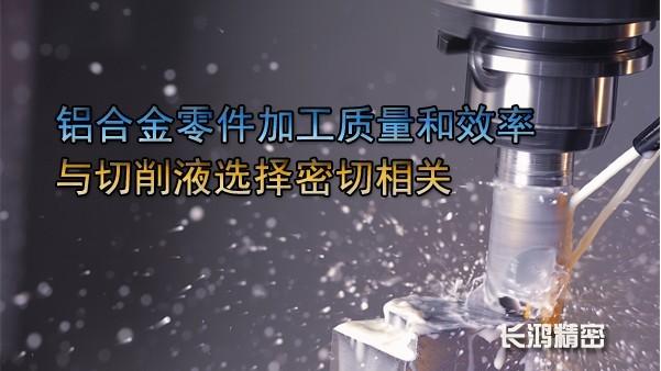 铝合金零件加工与切削液-长鸿精密
