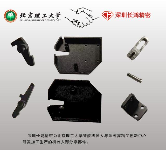 长鸿精密铝件加工助力北京理工科研发展