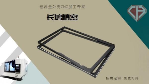 平板电脑铝外壳加工