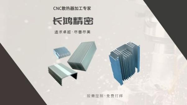 铝合金电子散热器