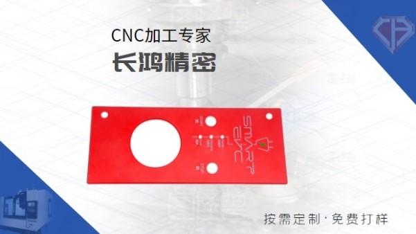 铝合金面板CNC加工