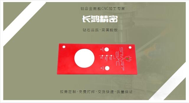 CNC铝合金面板