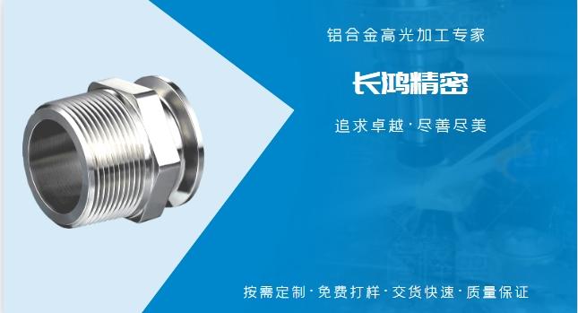 铝合金零件高光加工