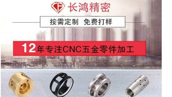 【长鸿精密】铝合金零件的CNC电脑锣加工