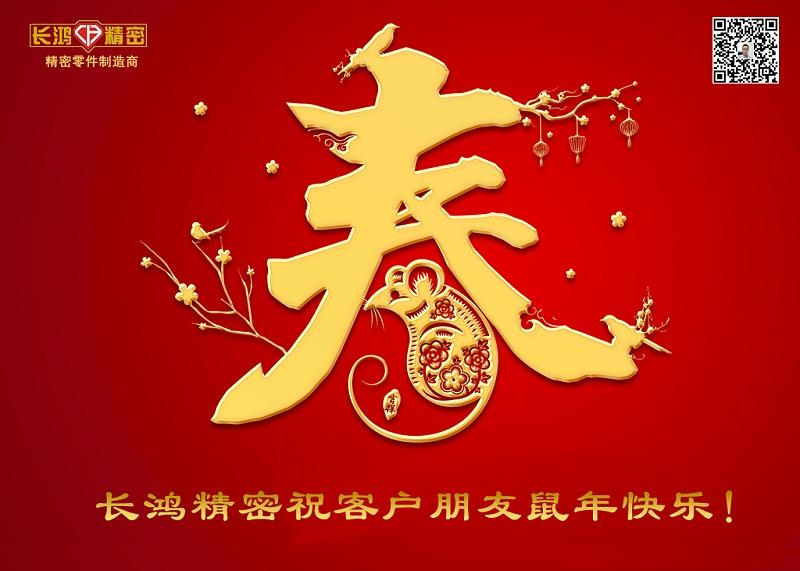 长鸿精密祝新年快乐!