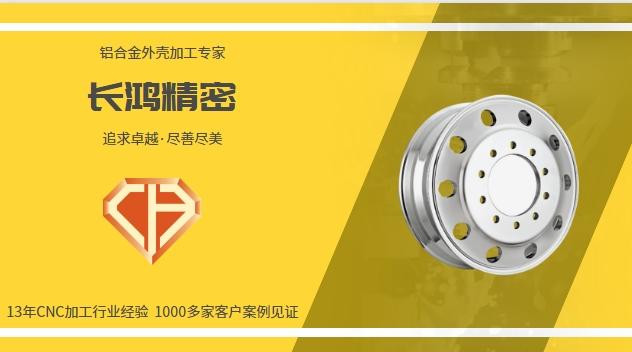 铝合金壳体CNC