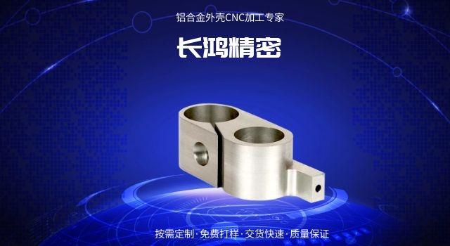 铝合金型腔壳体