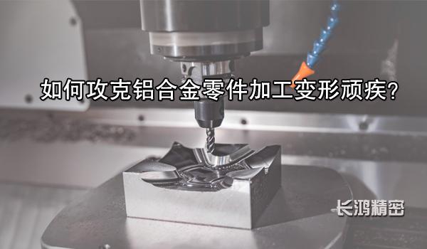 铝合金零件加工-长鸿精密