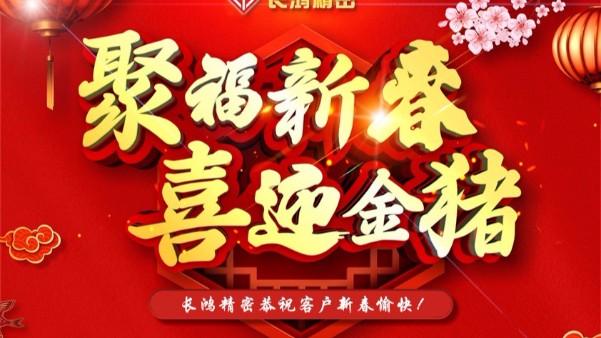 深圳长鸿精密科技有限公司春节放假通知