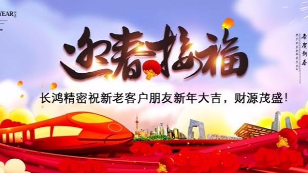 深圳市长鸿精密科技有限公司春节放假客户告知函