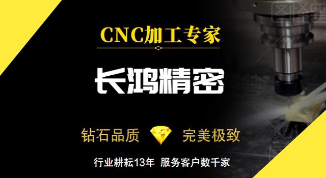 长鸿精密-CNC加工专家