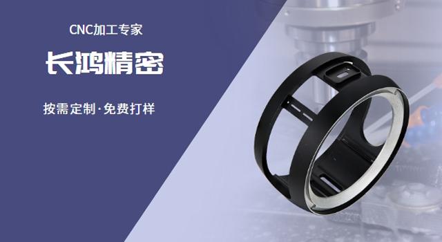 CNC铝合金外壳