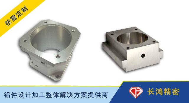 提供铝合金零件设计加工系统解决方案