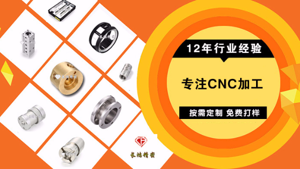 CNC五金加工发展遭遇瓶颈 长鸿精密创新理念实现蝶变